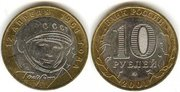 Монета Гагарин 2001 г.