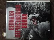 Великая Отечественая Война 1945г