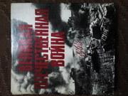 Великая Отечественая Война 1943г