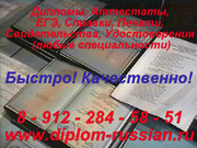Купить диплом,  купить аттестат,  купить удостоверение в Магнитогорске