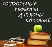 Дипломы на заказ в Магнитогорске