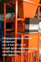 Оборудование виброльтевое+ станки формы - производство теплоблоков,  пл